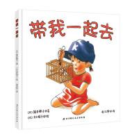 林明子儿童生活体验图画书――带我一起去