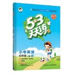 53天天练 小学英语 四年级上册 RP人教版2021秋季含答案全解全析知识清单赠测评卷(三年级起点)