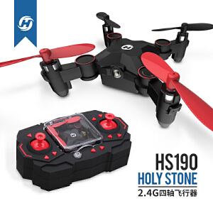 Holy Stone 遥控飞机 高速无人机竞技 迷你四轴飞行器玩具