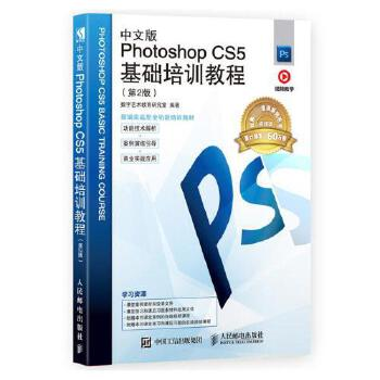 中文版Photoshop CS5基础培训教程(第2版) 计算机 网络 图形图像 多媒体 Photoshop 设计 ps教程书籍 人民邮电