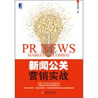 【二手旧书8成新】新闻公关营销实战 易圣华 9787111422839