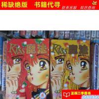 【二手书九成新】《卡通远方新疆漫画四拼一》kiss 魔法全2册32开