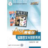 热门电脑丛书《如何用电脑编排图文并茂的书刊》