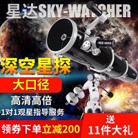 Sky-watcher星达小黑天文望远镜150/750 EQ3-D信达高清高倍专业观星