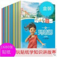 玛蒂娜贴纸书盒装全套42册精美插图儿童早教益智亲子阅读玩贴纸学知识讲故事3-6-12周岁儿童课外书 幼儿园小学生儿童绘