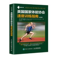 美国国家体能协会速度训练指南 修订版
