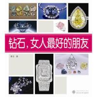 【二手旧书8成新】钻石,女人的朋友 谢浩 9787307107731