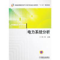 【二手旧书8成新】电力系统分析 朱一纶 9787111373438