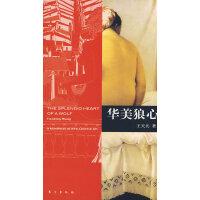 华美狼心――现代艺术在中国