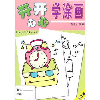 幼儿版4---开开心心学涂画