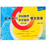 高考学习中国地理_世界地理填充图册(修订版)