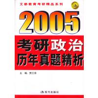 2005考研政治历年真题精析