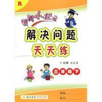 三年级下-R-黄冈小状元解决问题天天练-/1602