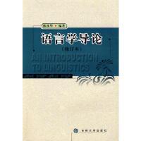 【二手旧书8成新】语言学导论 陈林华著 9787560122335