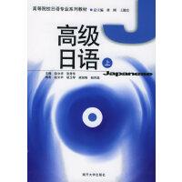 【二手旧书8成新】高级日语(上 张秀华,赵文华 9787310021321