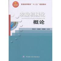 【二手旧书8成新】农业机械化概论 高连兴,刘俊峰,郑德聪 9787565501869
