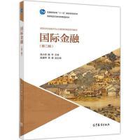 国际金融 第二版第2版 范小云 陈平 高等教育出版社
