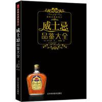 威士忌品鉴大全(日)潘波若,书锦缘9787538158038辽宁科学技术出版社