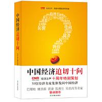 【二手书9成新】 中国经济迫切十问 中央人民广播电台经济之声 译林出版社 9787544735544