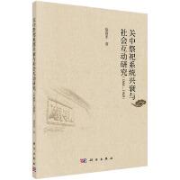 关中祭祀系统兴衰与社会互动研究(1368-1949)