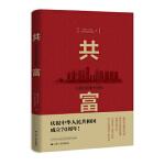 共富:江苏的探索与经验 夏锦文,吕永刚,何雨,张春龙,周春芳 9787214239235