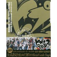 现货 进口日文 催眠麦克风 官方公式书 ヒプノシスマイク -Division Rap Battle- Official