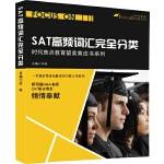 SAT高频词汇完全分类(第2版)--斯坦福满分名师力作--时代焦点英语学习丛书
