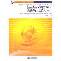 Java面向对象程序设计习题解答与实验(第4版)