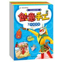 中国动画经典创意手工(套装共4册)(专供网店)