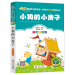 """小狗的小房子 (彩图注音版) 二年级 统编小学语文教材""""快乐读书吧""""指定阅读 二年级必读书目"""