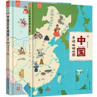 手绘中国历史 地理地图正版书 2册 儿童版小学生的上下五千年的中华文明与分省知识34个省级行政区读懂百科全书 6-12