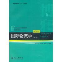 【二手旧书8成新】国际物流学(第二版 逯宇铎 9787301211601