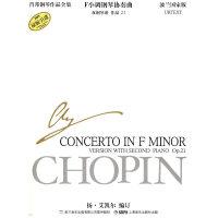 肖邦钢琴作品全集31 F小调钢琴协奏曲