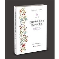 金石榴:中国少数民族文学作品年度精选(2018)?评论卷
