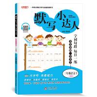 默写小达人 三年级语文(人教版)下(2021春)