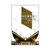 【二手旧书8成新】高层建筑施工(第2版 方洪涛,蒋春平,杨雪 9787564074456