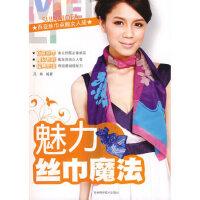 [二手旧书9成新]魅力丝巾魔法 凤梅著 9787538441161 吉林科学技术出版社