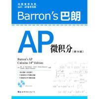 Barron's巴朗AP微积分(*14版)自然科学 数学 AP考试指导 世界图书出版公司