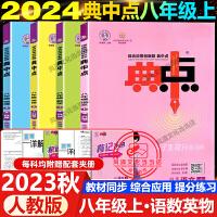 典中点八年级上语文数学英语物理上册全4本人教版R版语文部编版2021秋