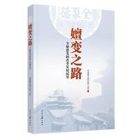 【二手旧书8成新】嬗变之路 北商商业研究院写 9787511529497