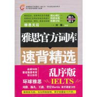 【二手旧书8成新】雅思官方词库速背精选(乱序版 刘薇 9787305123313
