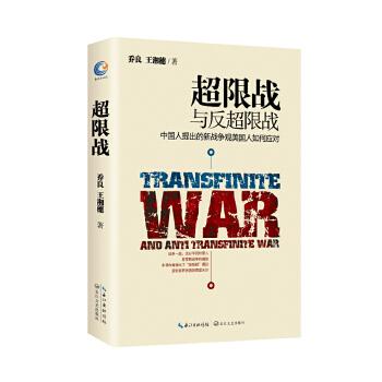 乔良&王湘穗-超限战-新版(pdf+txt+epub+azw3+mobi电子书在线阅读下载)
