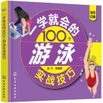 一学就会的100个游泳实战技巧