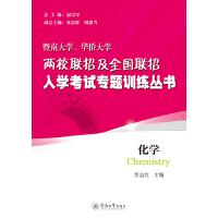 化学(暨南大学、华侨大学两校联招及全国联招入学考试专题训练丛书)
