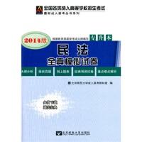【TH】高考专升本教材2014民法 北京师范大学成人高考教材组 北京邮电大学出版社有限公司 9787563525782