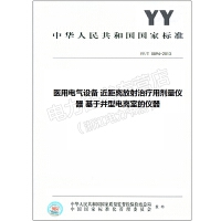 YY/T 0894-2013 医用电气设备 近距离放射治疗用剂量仪器 基于
