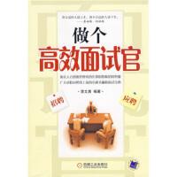 【二手旧书8成新】做个高效面试官 刘文勇 9787111259183