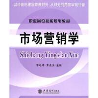 【二手旧书8成新】市场营销学(李俊峰 李峻峰,王凌洪 9787542927880