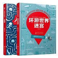 环游世界迷宫+人体迷宫 2册 趣味儿童科普书籍 科普百科知识图书籍 儿童认识儿童智力开发书籍 儿童专注力训练思维逻辑训