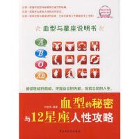 【二手书8成新】的秘密与12星座人性攻略 刘玉萍 9787801129185